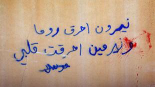 """""""نيرون أحرق روما، ونيرمين أحرقت قلبي""""، عبارة دونها رجل لحبيبته على أحد جدران أربيل في كرستان العراق في صورة ملتقطة في 22 تموز/يوليو 2020"""