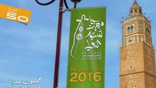 ملصق المهرجان للمصمم عبد الستّار السديري