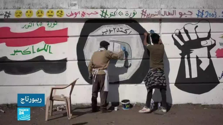 العراق: المحتجون يوظفون الفنون من موسيقى ورسم للتعبير عن رغبتهم في التغيير - ريبورتاج