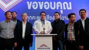 """مؤتمر صحافي للحزب الحاكم في تايلاند """"بيلانغ براشارات"""" - 24 مارس/ آذار 2019"""