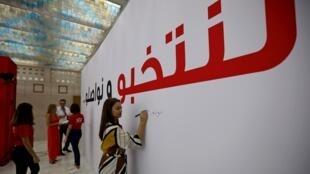 افتتاح المركز الإعلامي للانتخابات الرئاسية في تونس. 12 سبتمبر/أيلول 2019.