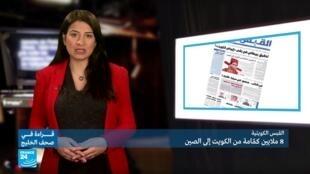 """برنامج """"قراءة في صحف الخليج"""""""