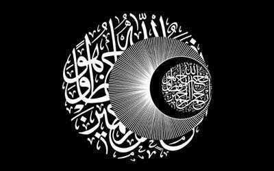 L'un des cercles figurant des versets du Coran projetés à Toulouse en octobre 2012