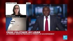 """2020-09-26 10:31 """"La situation se complique encore au Liban avec la démission du Premier ministre"""""""