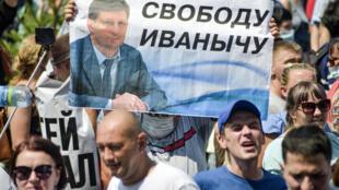 مظاهرة ضد اعتقال حاكم منطقة في روسيا، في خاباروفسك، في 18 تموز/يوليو 2020