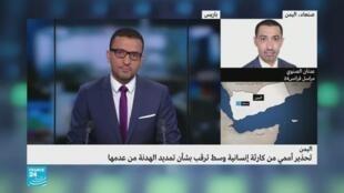 الهدنة في اليمن تدخل يومها الثالث والأخير