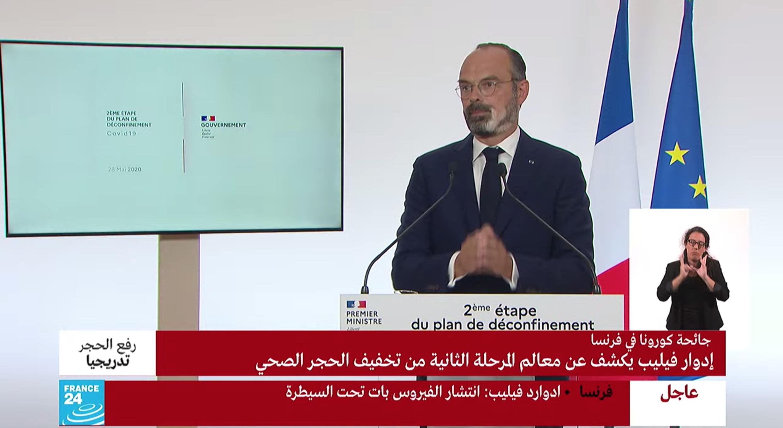 رئيس الوزراء الفرنسي يعلن عن المرحلة الثانية لتخفيف الحجر الصحي. 28 مايو/أيار 2020