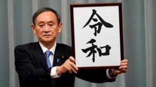 El anuncio lo hizo el secretario general y portavoz del gobierno, Yoshihide Suga, quien mostró ante las cámaras un documento enmarcado con los kanjis (ideogramas) elegidos caligrafiados.