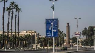 العاصمة المصرية القاهرة.