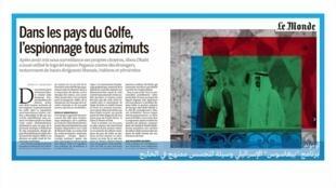 دول الخليج وقضايا التجسس