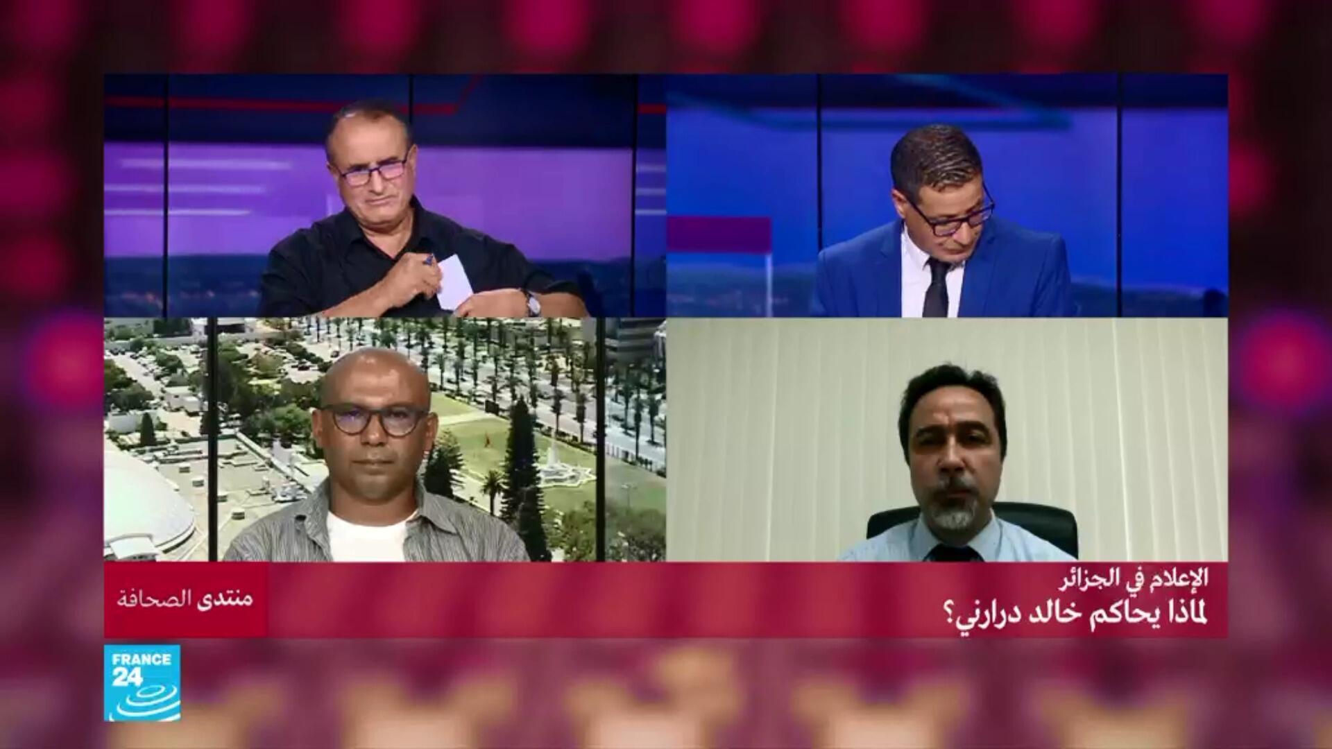 صورة ملتقطة من شاشة فرانس24 لضيوف برنامج منتدى الصحافة الذي يقدمه عبد الله العالي